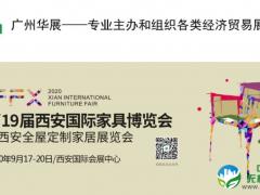 东莞市龙欣环保科技邀您共聚9月西安家具展