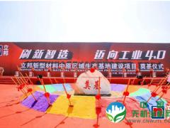 河南省重点工程项目立邦中原区域生产基地奠基