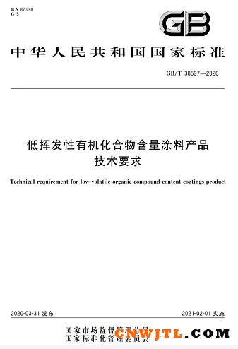 涂料企业注意了!VOC含量新标2月起实施! 中国无机涂料网,coatingol.com