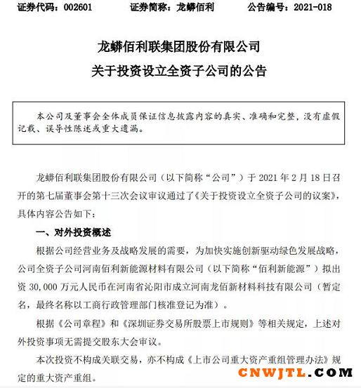 出资3亿元!亚洲最大钛白粉企业进军磷酸铁锂市场! 涂料在线,coatingol.com
