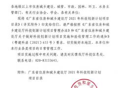 省建科院联手深圳澳达新材联合推出绿建灰墁省厅立项!